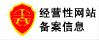 營(ying)業性網站備(bei)案(an)號