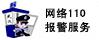 網絡(luo)110