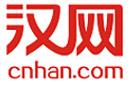 漢網(wang)